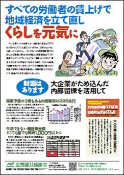 公務部会春闘ビラ(PDF1,901KB) 職場チェック版下(PDF1,... 2015春闘