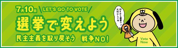 7月10日は参議院選挙の投票日です。選挙で変えよう!