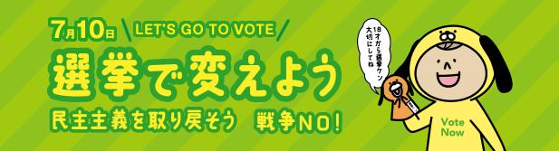 選挙に行こう!